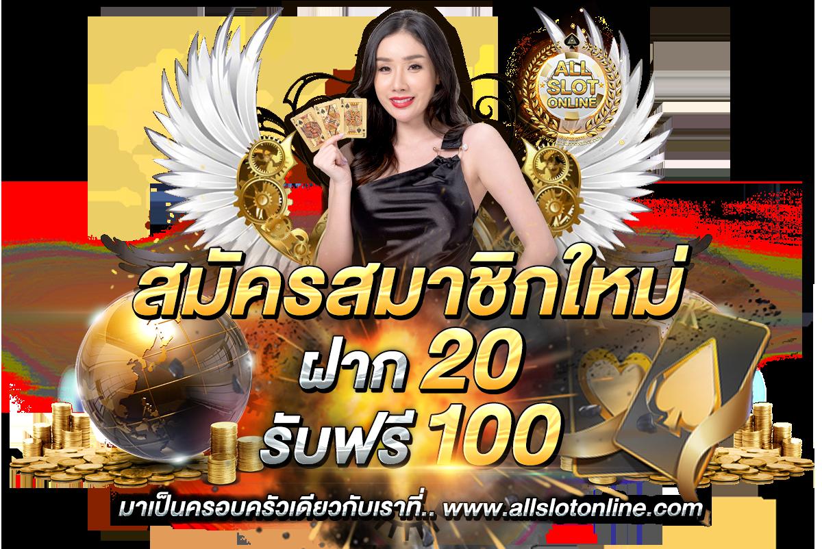 สไลด์-20ฟรี100-ALL