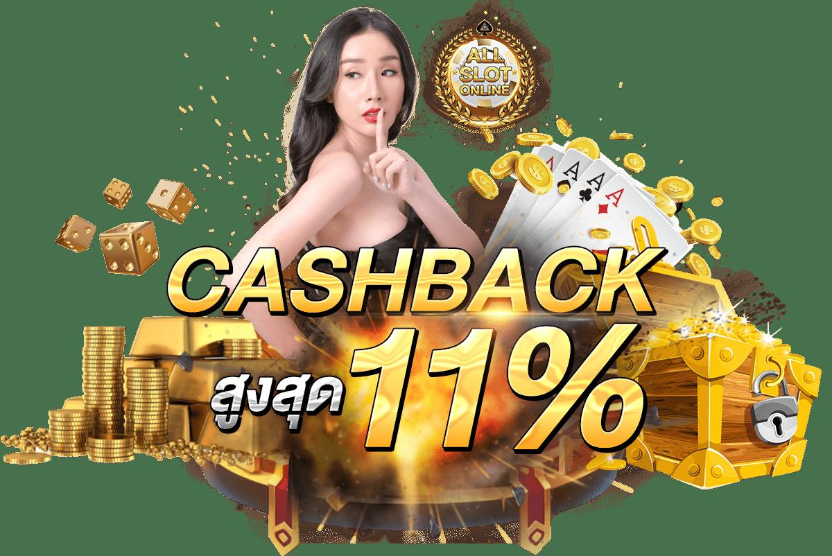 สไลด์-Cashback-ALL