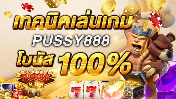 เทคนิคเล่นเกม pussy888 โบนัส 100%