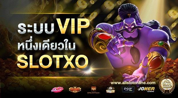 ระบบ VIP 1 เดียวใน สล็อต XO